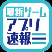 最新ゲームアプリ・新作ゲームアプリ速報
