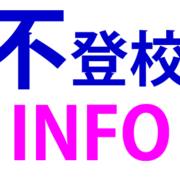 不登校.INFO/不登校の子どもを持つ親の為の情報サイト