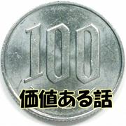 100円払う価値ある話