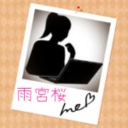 発達障害女子のトリセツ〜アスペルガー雨宮桜の日記〜