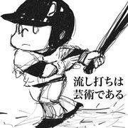 野球のスイングはインサイドアウトが基本で理想!