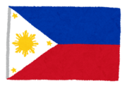 フィリピン国際結婚婚活応援ブログ