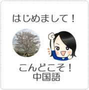 こんどこそ!中国語