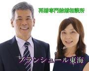 名古屋再婚専門結婚相談所ブランシュール東海のブログ