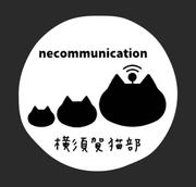 横須賀猫部・necommunication
