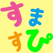すますぴ!〜初心者の為のスマートスピーカーサイト〜