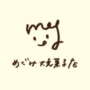 めぐみ焼菓子店 〜季節の焼菓子とジャム〜
