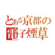 KYOTO VAPE BLOGさんのプロフィール
