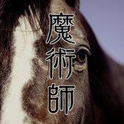 馬場・展開読みの魔術師