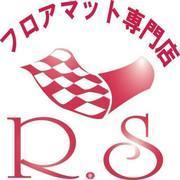 フロアマット専門店R.S 店長ブログ