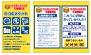 月々3000円台から!レンタル収納のマイボックス24