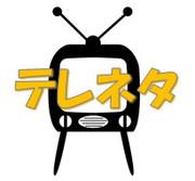 テレビの芸能ネタレビューブログ