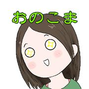 おのこまの実況日記