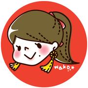 wako(/・ω・)/さんのプロフィール