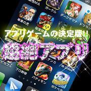 「超絶アプリ」最新・人気の超面白いアプリゲーム情報