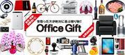 オフィスギフトのブログ