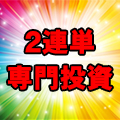 キャンペーン価格中!負けにくい競艇投資~2連単専門~