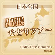 れでぃおの日本全国出張せどりツアー!