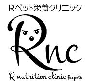 Rペット栄養クリニックのブログ