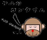 サルのコアタイム