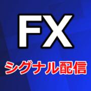 FX専業トレーダーのFXシグナル配信