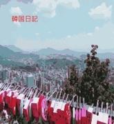 ジャムスニの韓国日記