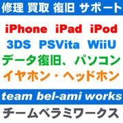 iPhone・ゲーム機修理のチームベラミワークス