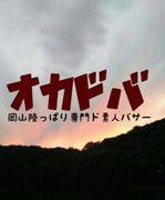 オカドバ 〜岡山陸っぱりド素人の確認的バス釣り〜