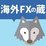 海外FXの蔵