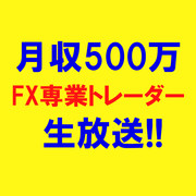 月収500万FX専業トレーダー生放送