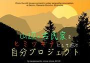 sawamanboの『山辺の家時間』