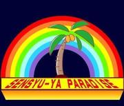 泉州屋パラダイスのファンブログ
