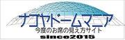 ナゴヤドームマニアブログ