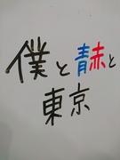 僕と青赤と東京〜前向きにFC東京〜