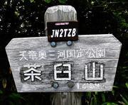 JN2TZBのアマチュア無線広場