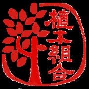 農事組合法人 桃山町植木組合 公式ブログ