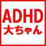 ADHD大ちゃん大人の発達障害 体験記 治療改善方法