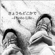 きょうもどこかで~Photo Life~