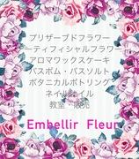 お花に関する習いごと、たま〜にプライベート発信