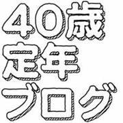アフィリと仮想通貨で40歳定年を目指すブログ