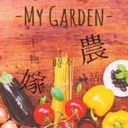 -My Garden-干物嫁 時々 農活