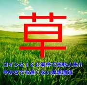 草コイン・ICO銘柄 狙い目の仮想通貨と知っ得情報