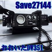 『おおいたDW351』のライセンスフリーラジオライフ⚡