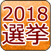 2018年選挙 衆議院、参議院、都道府県区総合サイト
