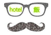 ホテルランチ.com