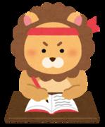 東大生家庭教師&予備試験受験生のブログ
