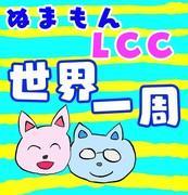 ぬまもんのLCC10日間世界一周と住まいのブログ