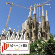 バルセロナ観光さんのプロフィール