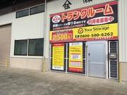 福井市の屋内型トランクルームスタッフブログ