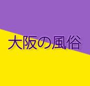 大阪の風俗
